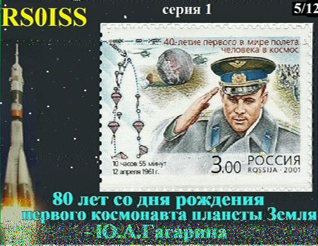 SSTV Transmissions from the International Space Station 2014-12-18 2037